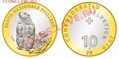Самая красивая биметаллическая монета! - 10 франков 2010