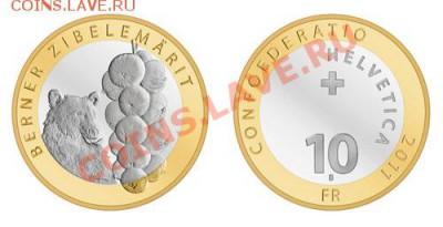Самая красивая биметаллическая монета! - 10 франков 2011