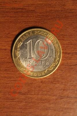 Бракованные монеты - IMG_1547.JPG