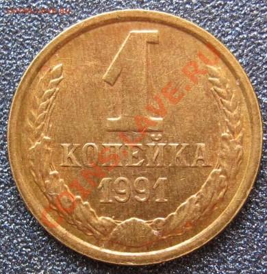 1 коп. 1991 М без солнечного диска в гербе - IMG_0320.JPG