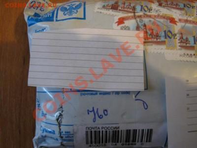Упаковка монет для пересыла почтой. - IMG_0779