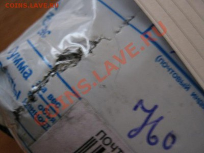 Упаковка монет для пересыла почтой. - IMG_0780