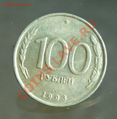 Бракованные монеты - раскол100_1