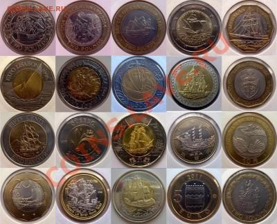 Самая красивая биметаллическая монета! - корабли