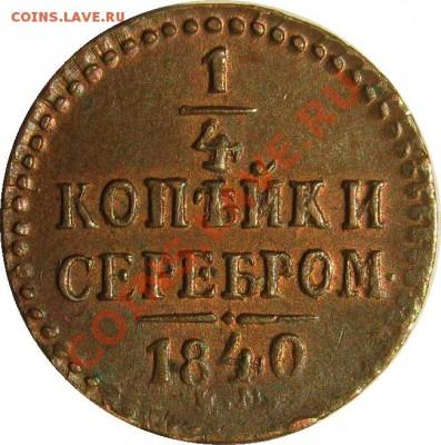 4 копейки 1840 ЕМ штемпельный блеск - 1.4 1840 ем р