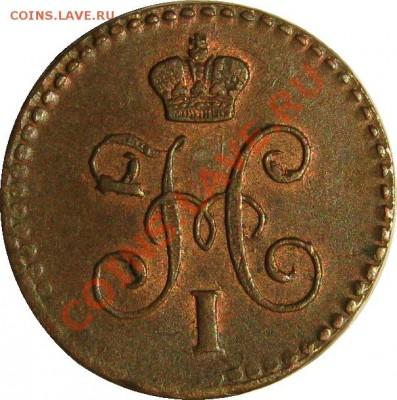 4 копейки 1840 ЕМ штемпельный блеск - 1.4 1840 ем а