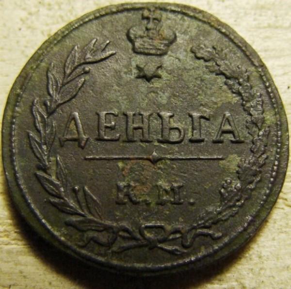 Деньга 1811 г. КМ ПБ до 10.09.2008 г. - DSC02297.JPG