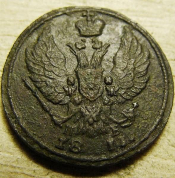 Деньга 1811 г. КМ ПБ до 10.09.2008 г. - DSC02298.JPG