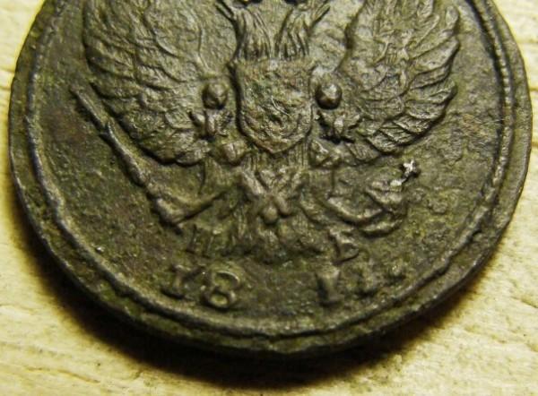 Деньга 1811 г. КМ ПБ до 10.09.2008 г. - DSC02301.JPG