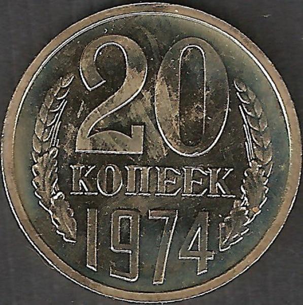 20 коп 1974 ВОГНУТЫЕ ЛЕНТЫ - 20k 1974 vogn1