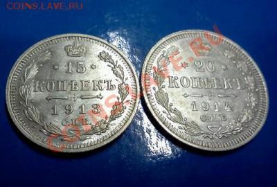 серебро Николая2 - IMG998-1