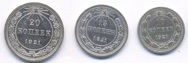 Помогите в оценке 10,15,20 коп. 1921года - Реверс1921