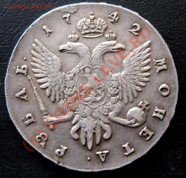 1 рубль 1742 года оцените - IMG_1431h
