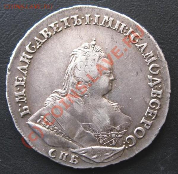 1 рубль 1742 года оцените - IMG_1432h