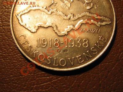 Монета или жетон и .... - IMG_1805.JPG