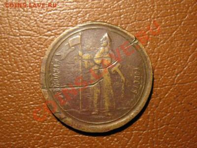 И вот еще парочку жетонов.... - IMG_1807.JPG