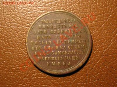 И вот еще парочку жетонов.... - IMG_1808.JPG