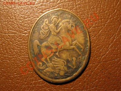 И вот еще парочку жетонов.... - IMG_1809.JPG