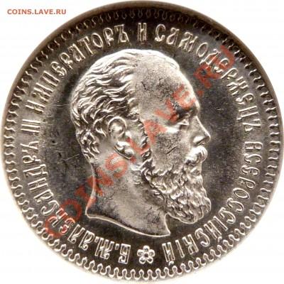 Коллекционные монеты форумчан (мелкое серебро, 5-25 коп) - 25 k. 1894 AT MS-64 (4).JPG