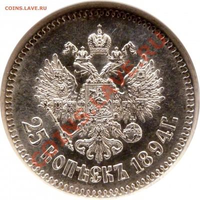 Коллекционные монеты форумчан (мелкое серебро, 5-25 коп) - 25 k. 1894 AT MS-64 (5).JPG