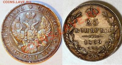 Коллекционные монеты форумчан (мелкое серебро, 5-25 коп) - 25k-1839