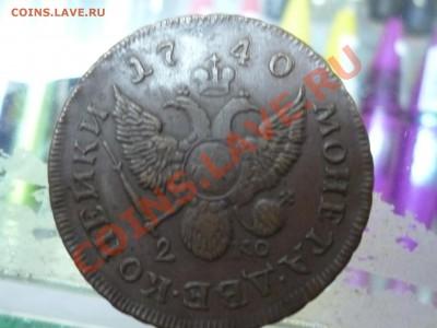 монеты 1740, 1763 года - P1000382.JPG