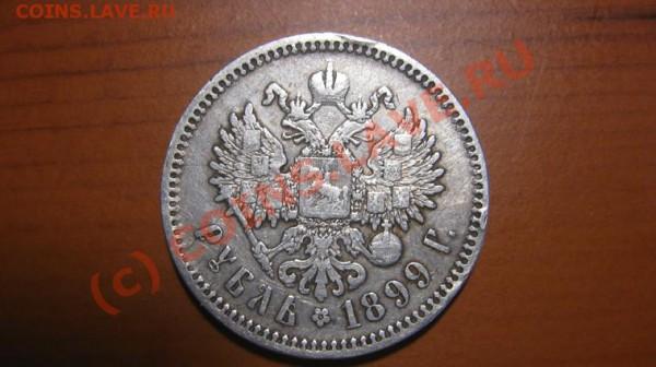 1рубль 1899(фз) - 1Р(2)