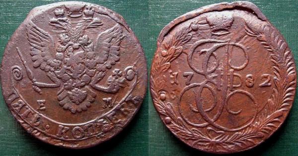 5 копеек 1782 г. ЕМ Брак, соударение с двух сторон - 5 копеек 1782  соударение с 2х сторон