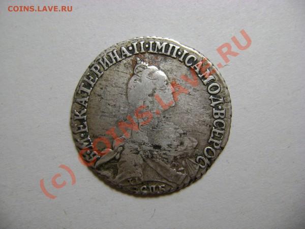 20 копеек 1769г., серебро, Екатерина II. - DSC01730.JPG