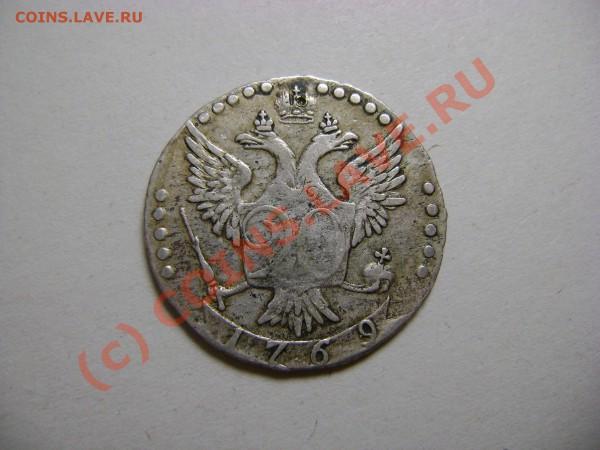 20 копеек 1769г., серебро, Екатерина II. - DSC01731.JPG