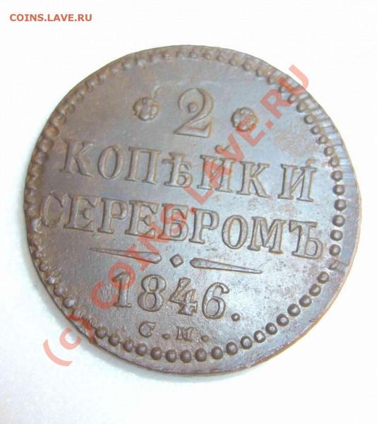 2 копейки 1846см - P1070693