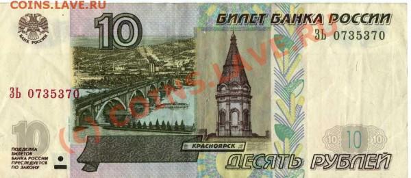 Бона 10 рублей 1997(2004) радар - img377