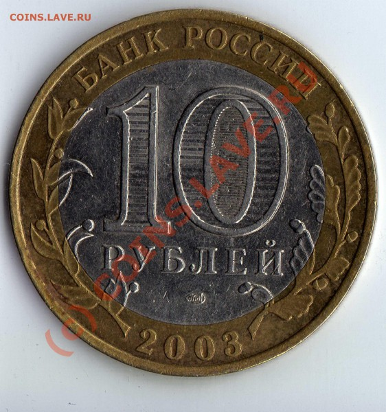 10 руб. 2003 Муром - вопрос по штампу?? - img373