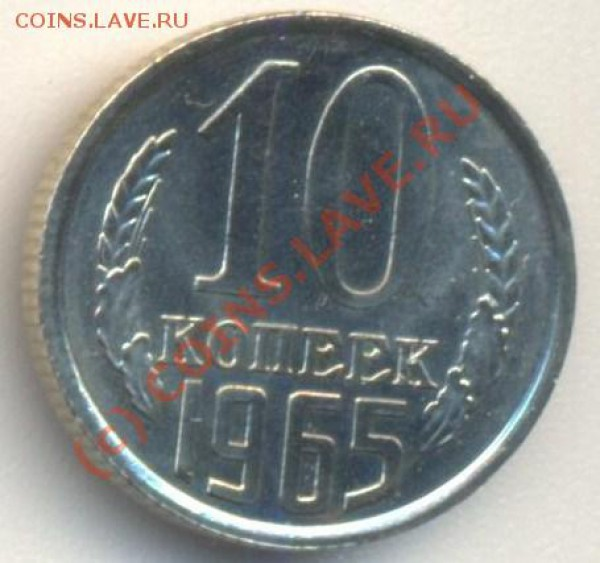 10 копеек 1965 наборная - 10к1965 001