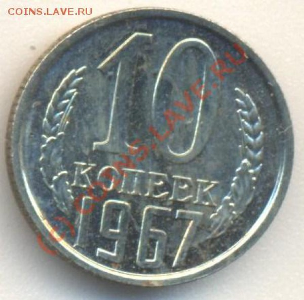 10 копеек 1967 наборная - 10к1967 001