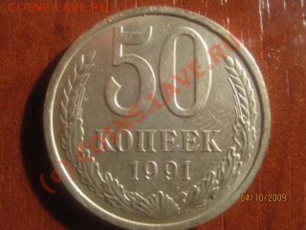50 копеек 1991 л (до 07.10 - 21.00 мск.) - IMG_8910