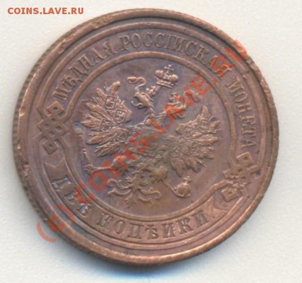 2 копейки 1912 - 2к 1912 002
