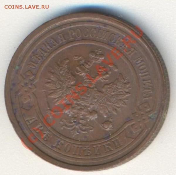 2 копейки 1914 - 2к 1914 002