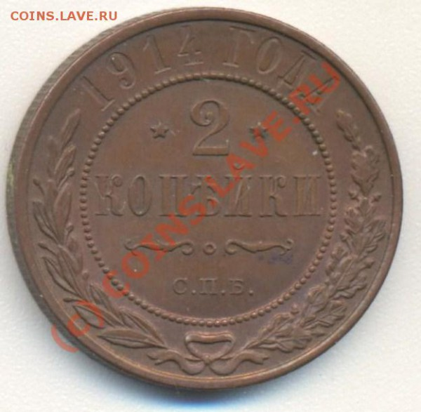 2 копейки 1914 - 2к 1914 001