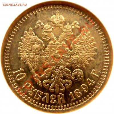 Коллекционные монеты форумчан (золото) - 10 R. 1894 MS-63 (3).JPG