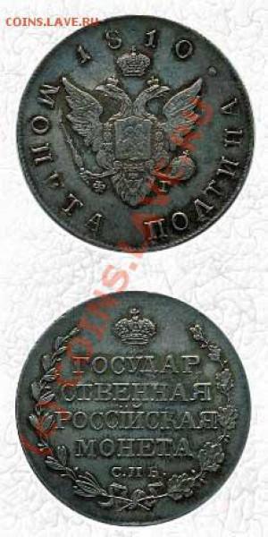 полтинна 1810 года RRR - 810-50