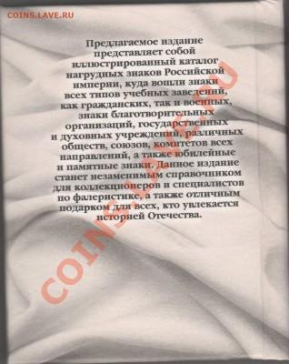 Каталоги по фалеристике. Наградные, Памятные, Полковые знаки - 001