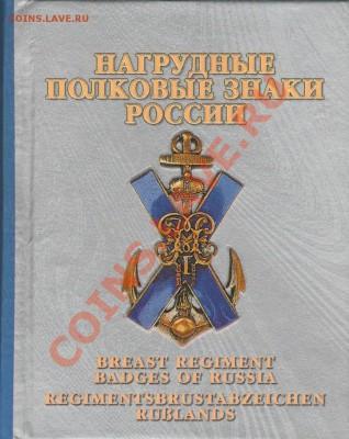 Каталоги по фалеристике. Наградные, Памятные, Полковые знаки - 009