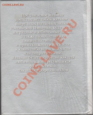 Каталоги по фалеристике. Наградные, Памятные, Полковые знаки - 002