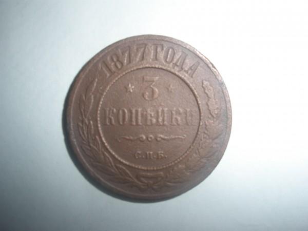 полушка 1731, 3 коп 1877 - P9060224.JPG