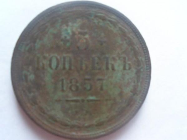 полушка 1731, 3 коп 1877 - P9060245.JPG