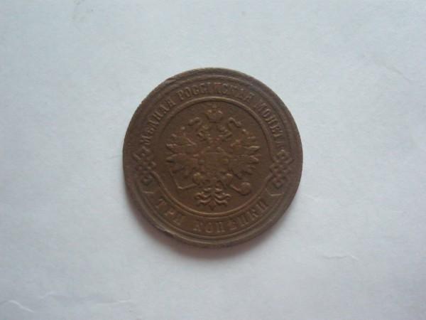 полушка 1731, 3 коп 1877 - P9060227.JPG
