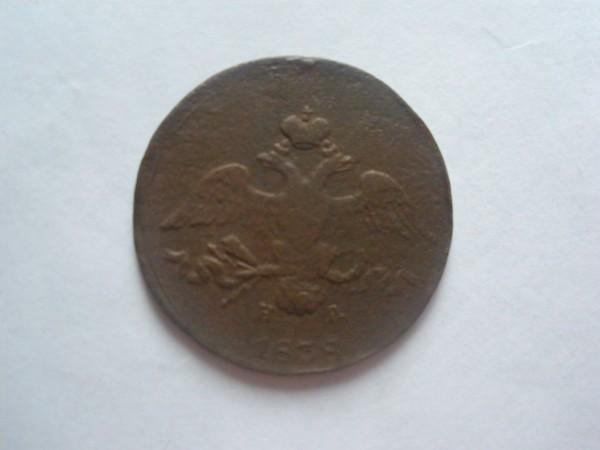 полушка 1731, 3 коп 1877 - P9060259.JPG