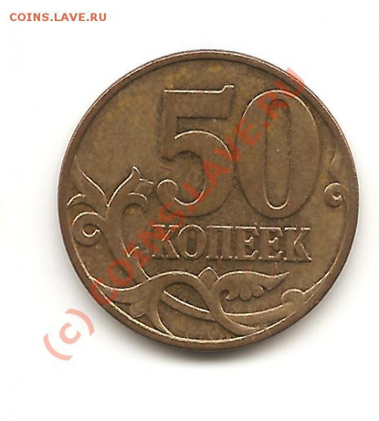50 коп. 2007М шт.А (3.3) - Изображение