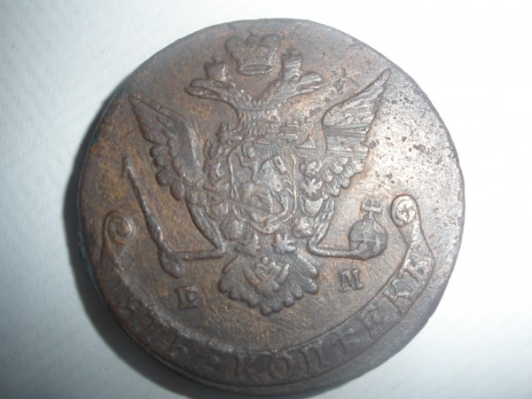 5 копеек 1791 и 1775 - P8300169.JPG